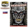 TWM ISSUE 14. HEAVY METAL Russian