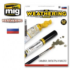 TWM ISSUE 17 WASHES, FILTERS AND OILS (RUSSIAN LANGUAGE)