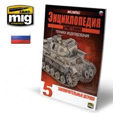 ENCYCLOPEDIA OF ARMOUR VOL.5 - ЗАКЛЮЧИТЕЛЬНЫЕ ШТРИХИ (Русскоязычное издание)