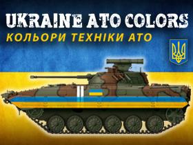 A.MIG-7125 - UKRAINE ATO COLORS
