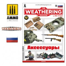 The Weathering Magazine Issue 32. ACCESSORIES (Russian)