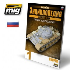ENCYCLOPEDIA OF ARMOUR VOL. 1 (Russian)