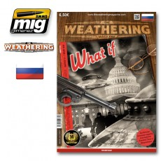 TWM Issue 15 WHAT IF (Russian)