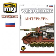 Issue 16. INTERIORS (Russian)