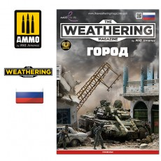 The Weathering Magazine Issue 34. ГОРОД  (Russian)
