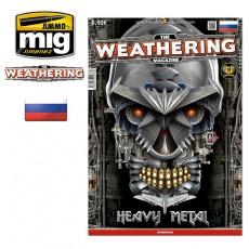 TWM ISSUE 14. HEAVY METAL Russian