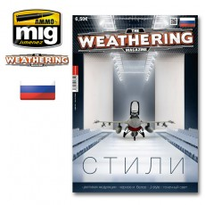 TWM Issue12. STYLES (Russian)