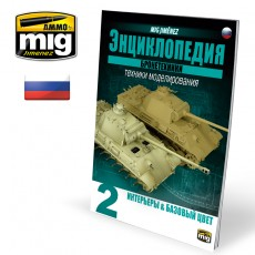 ENCYCLOPEDIA OF ARMOUR VOL. 2 (Russian)