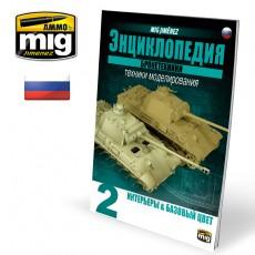 ENCYCLOPEDIA OF ARMOUR VOL. 2 (Russian)
