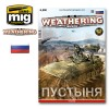 TWM Issue 13. DESERT (Russian)