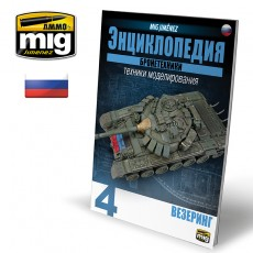 ENCYCLOPEDIA OF ARMOUR VOL. 4 (Russian)