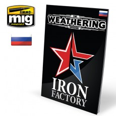 The Weathering Special: IRON FACTORY (Russian)