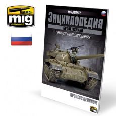 ENCYCLOPEDIA OF ARMOUR VOL. 6 (Russian)