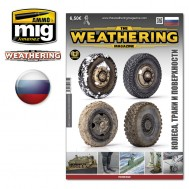 TWM Issue 25 WHEELS, TRACKS & SURFACES (Russian)