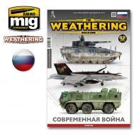 TWM Issue 26 MODERN WARFARE (Russian)