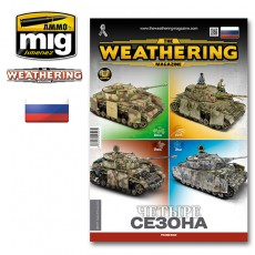 The Weathering Magazine Issue 28. Четыре сезона (Russian)