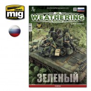 The Weathering Magazine Issue 29. ЗЕЛЕНЫЙ (Russian)